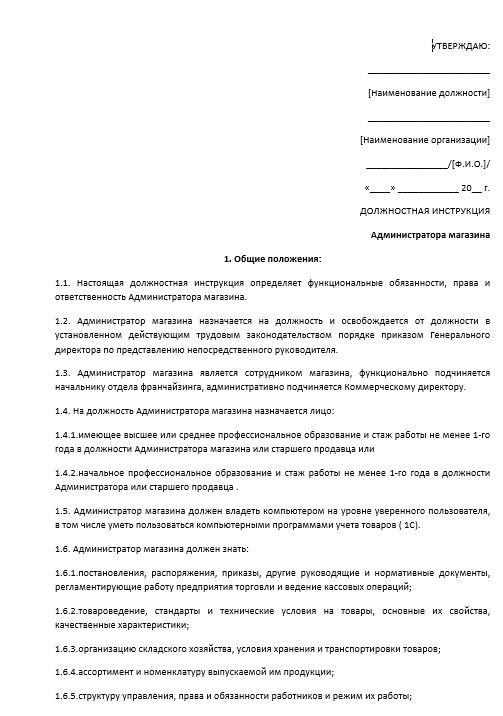 dolzhnostnaya-instrukciya-administratora-magazina001