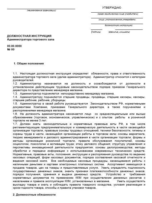 dolzhnostnaya-instrukciya-administratora-magazina002