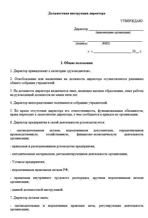 dolzhnostnaya-instrukciya-direktora-predpriyatiya001