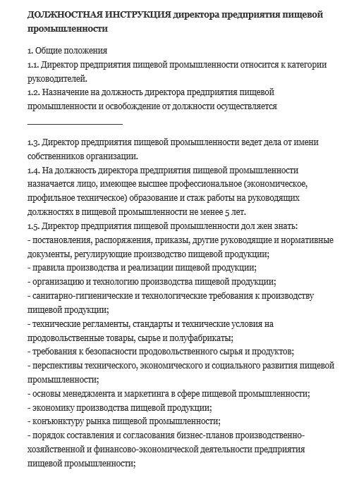 dolzhnostnaya-instrukciya-direktora-predpriyatiya004