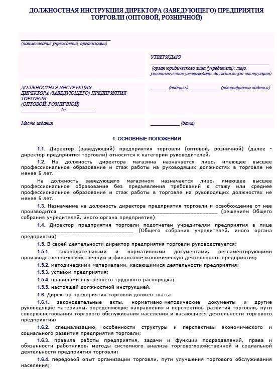 dolzhnostnaya-instrukciya-direktora-predpriyatiya006
