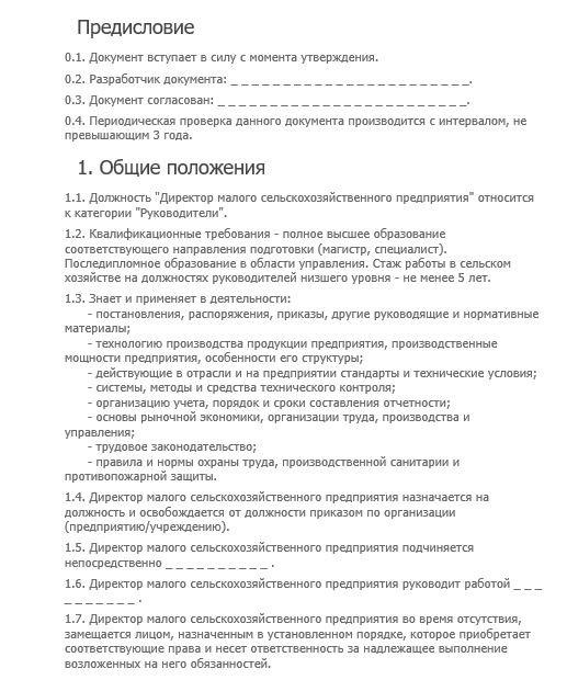 dolzhnostnaya-instrukciya-direktora-predpriyatiya007