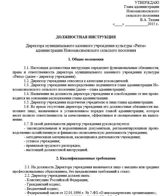 dolzhnostnaya-instrukciya-direktora-predpriyatiya008