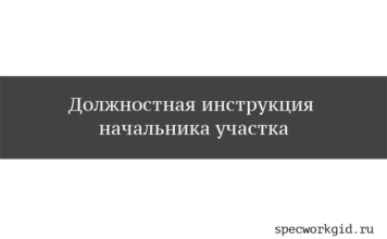 Должностная инструкция начальника участка