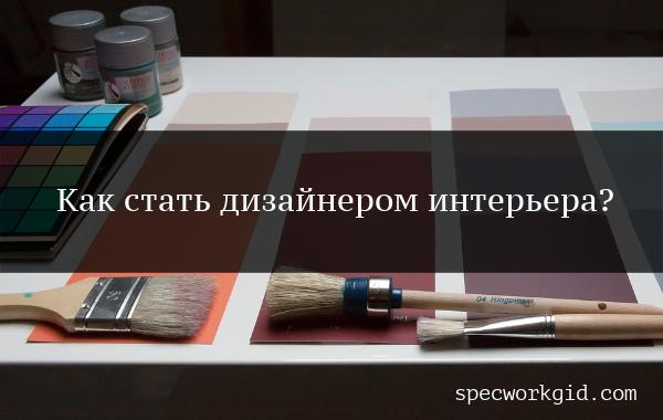Дизайнер интерьера: обучение
