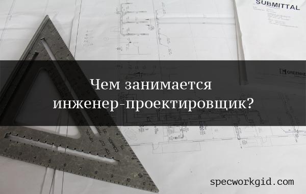 Инженер-проектировщик: где учиться?