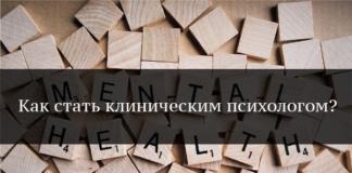Клинический психолог: где учиться?