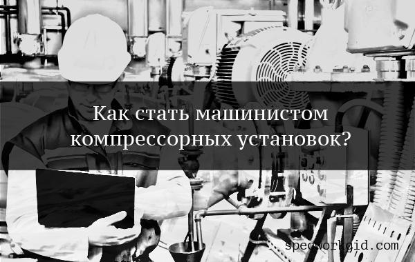 Машинист компрессорных установок: обучение