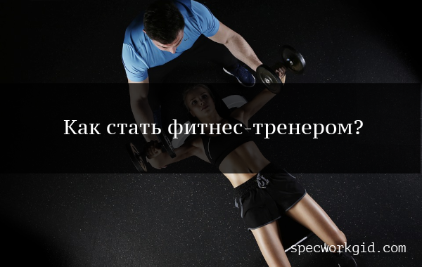 Обучение: фитнес-тренер