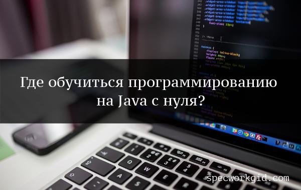 Обучение Java-программированию с нуля