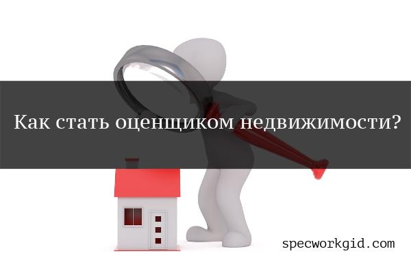 Обучение: оценщик недвижимости