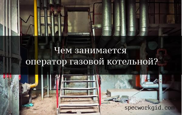 Обучение: оператор газовой котельной