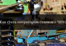 Обучение «Оператор станков с ЧПУ»