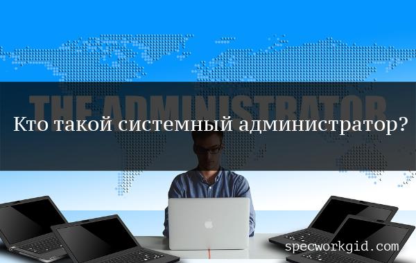 Обучение: системный администратор