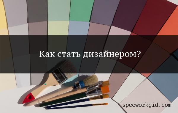 Профессия дизайнер