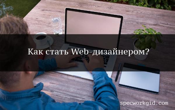 Веб-дизайнер: обучение с нуля