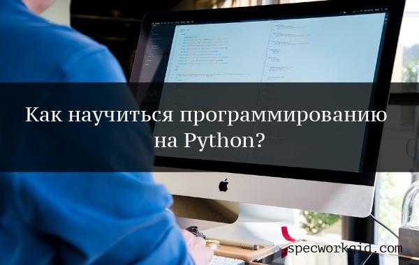 Язык программирования Python: обучение с нуля