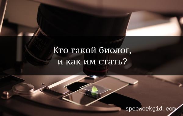Биолог (профессия)