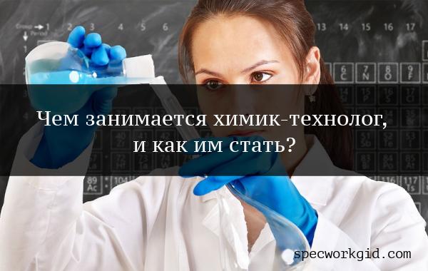 Химик-технолог: описание профессии