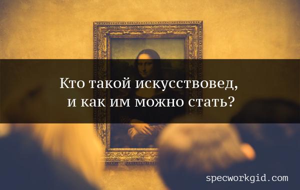 Искусствовед – где учиться?