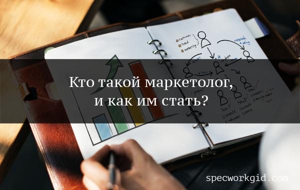 Маркетолог – что это за профессия?