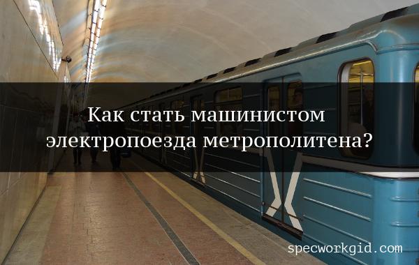 Машинист электропроезда метрополитена: обучение (Москва)