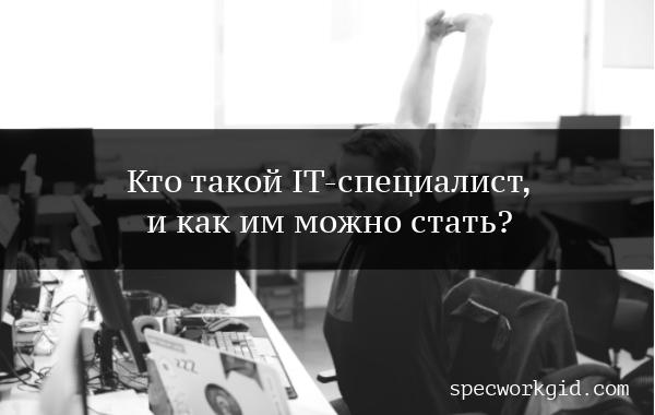Обучение IT-специалистов с нуля
