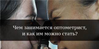Оптометрист: обучение
