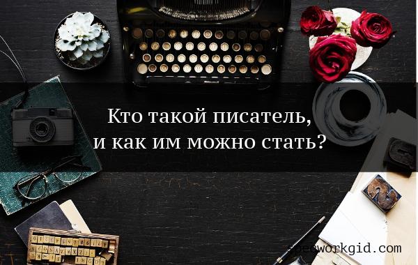 Писатель (профессия)
