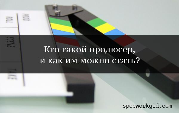 Продюсер (профессия)
