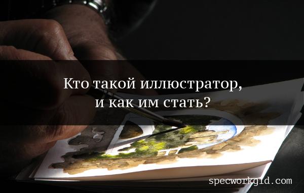 Профессия иллюстратор