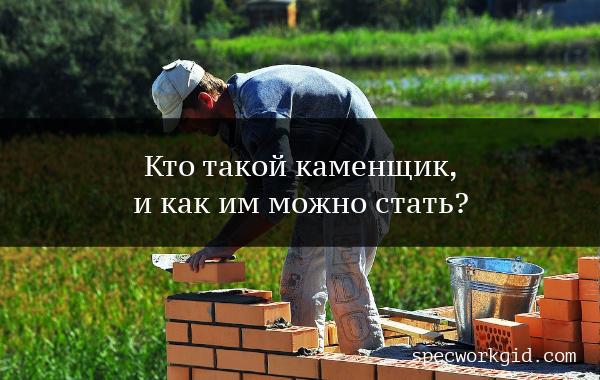 Профессия каменщик