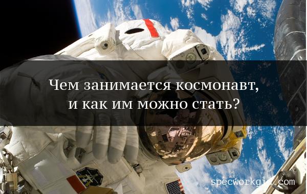 Профессия космонавт