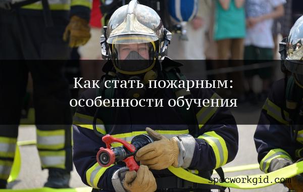 Профессия пожарный