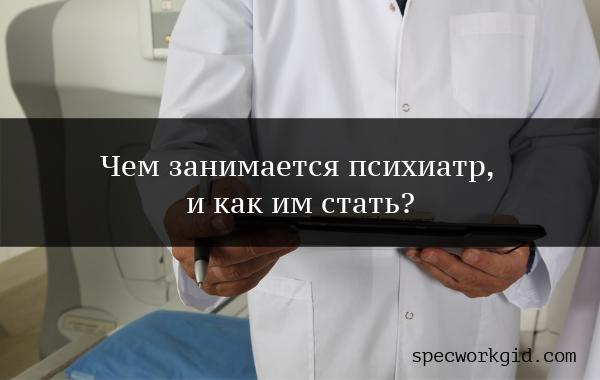 Профессия психиатр