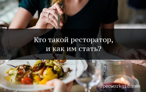 Профессия ресторатор