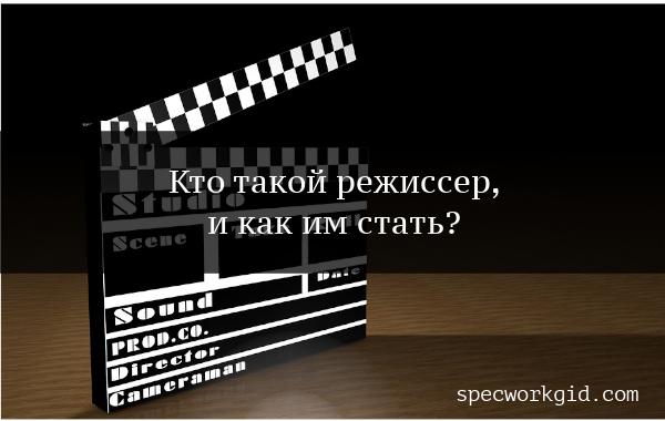 Профессия режиссер
