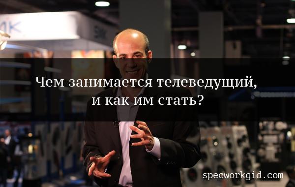 Профессия телеведущий