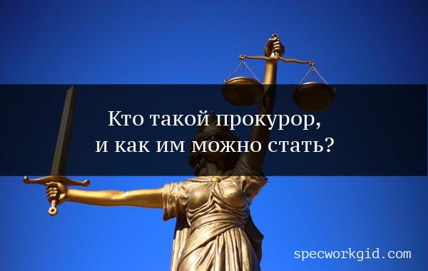 Прокурор (профессия)