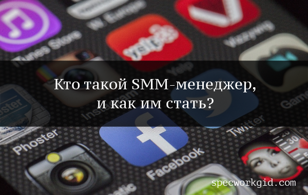 SMM-менеджер: обучение
