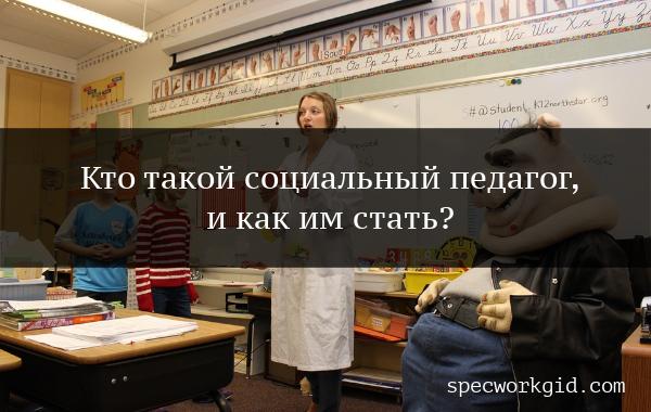 Социальный педагог (профессия)