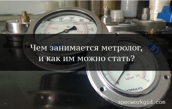 Стандартизация и метрология – что это за профессия?