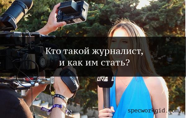 Журналист (профессия)