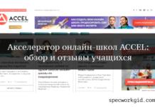 ACCEL акселератор онлайн-школ