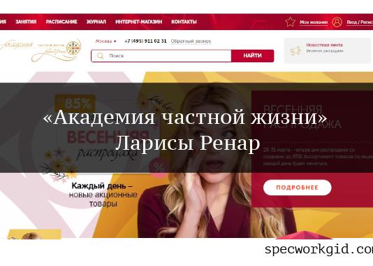 Академия частной жизни Ларисы Ренар (официальный сайт)
