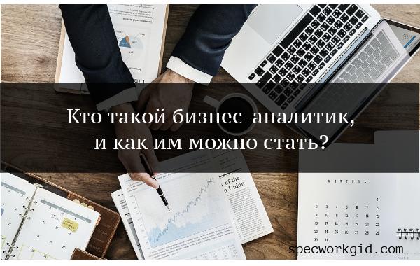 Бизнес-аналитика: обучение
