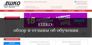 ЕШКО: официальный сайт