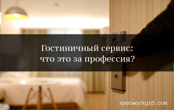 Гостиничный сервис – что это за профессия?