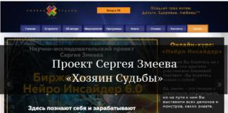 Хозяин Судьбы Сергея Змеева