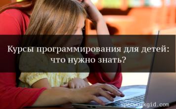 Курсы программирования для детей
